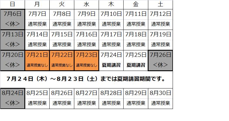 夏期講習前後の日程表