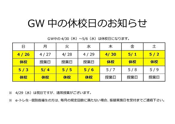 GW休校日のお知らせ