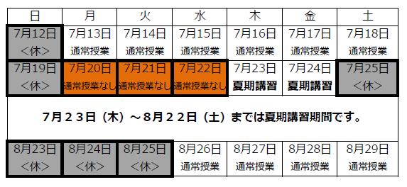 2015夏期講習前後スケジュール1